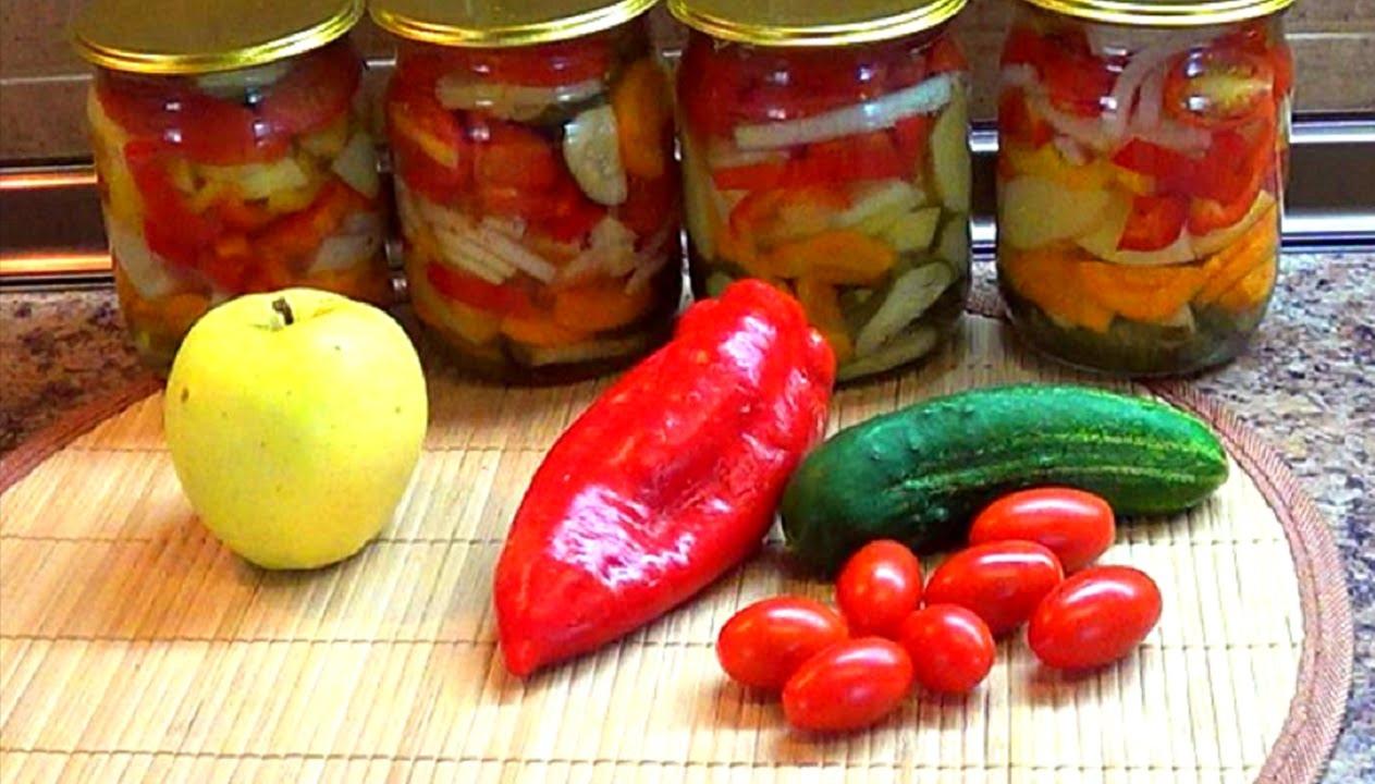 Заготовки на зиму. Овощной салат без масла. Очень быстро и просто. (Видео рецепт)